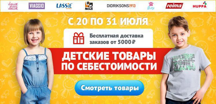 Скидки с 20 июля по 31 июля! Бесплатная доставка от 5000 рублей!