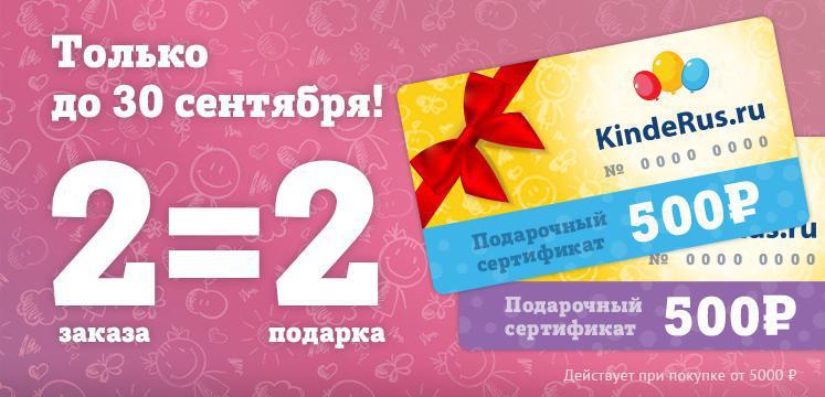 Сертификат на 500 рублей!