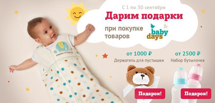 Подарок за покупку Babydays сентябрь