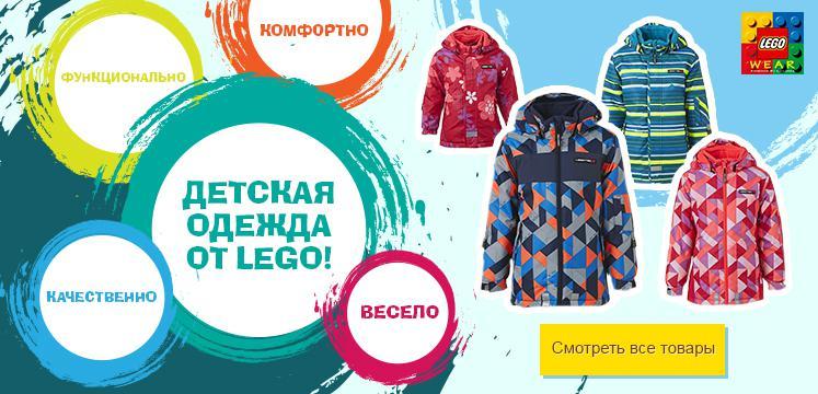 Лего Веар