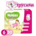 Хаггис Трусики-подгузники 6 для девочек (16-22кг) 30 шт
