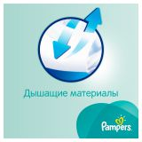 Подгузники Pampers Active Baby-Dry Размер 6 (Extra Large) >15кг, 16 шт.
